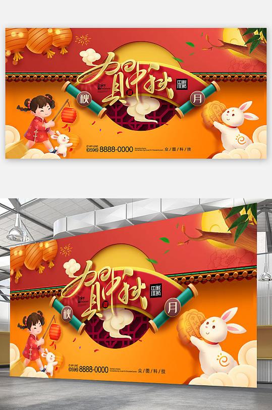大气中国风喜庆贺中秋节海报中秋展板