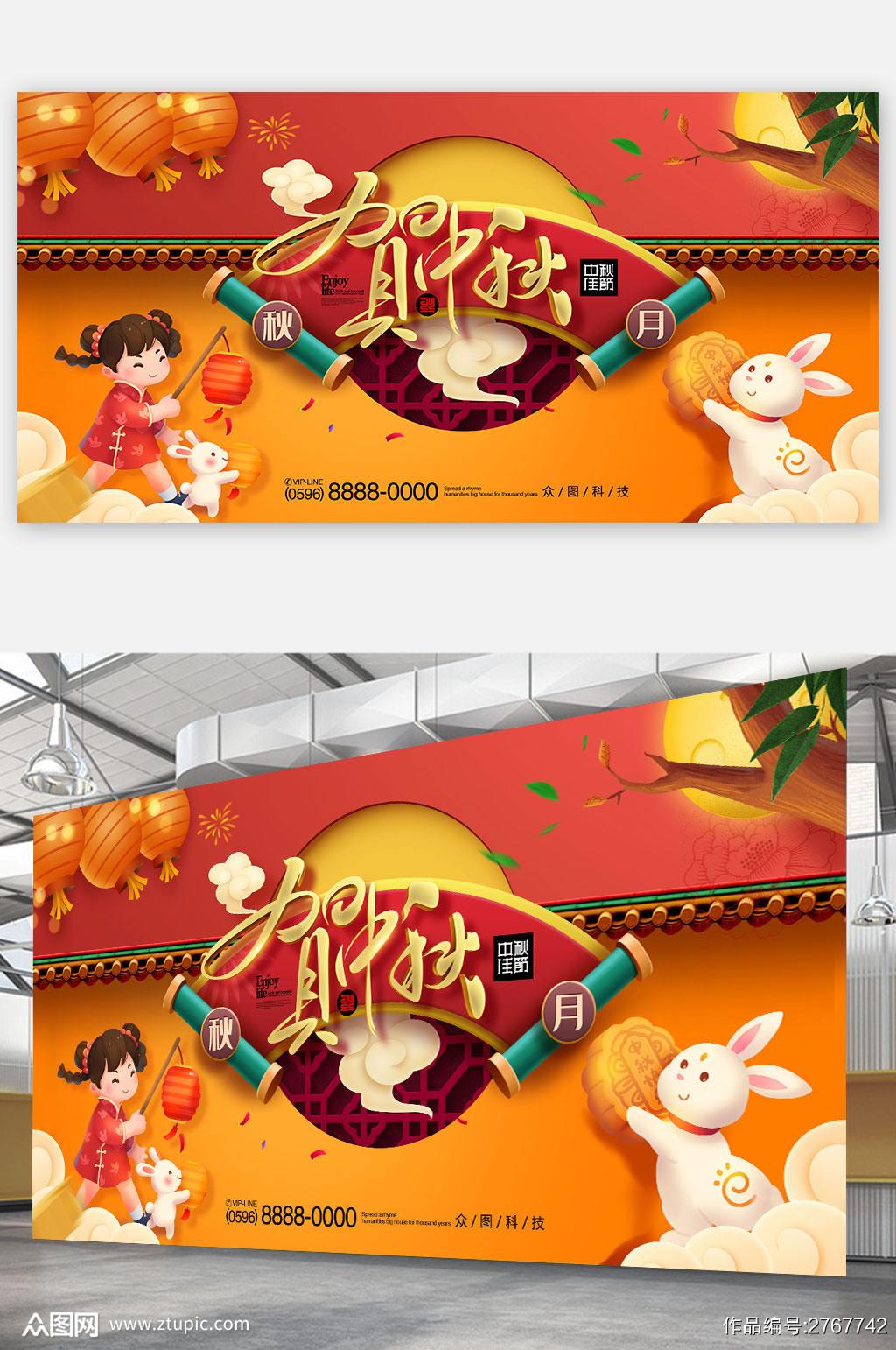 大气中国风喜庆贺中秋节海报中秋展板素材