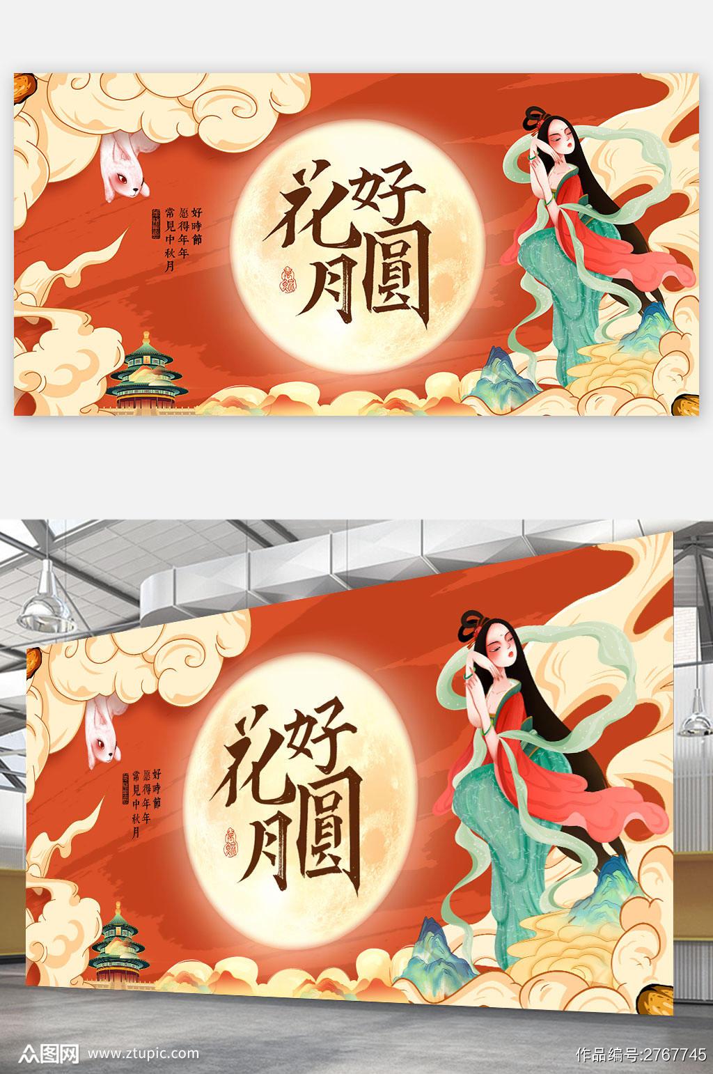 中国风国潮花好月圆中秋节海报展板素材