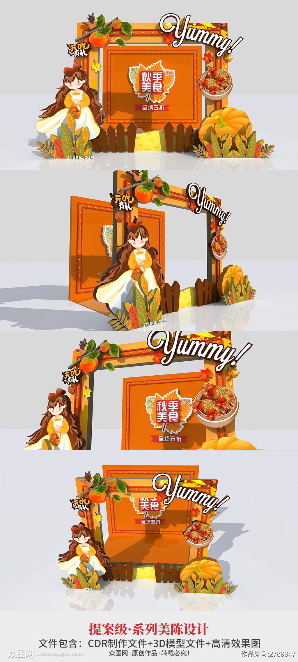 丰收节 卡通秋季美食美陈秋天美陈素材