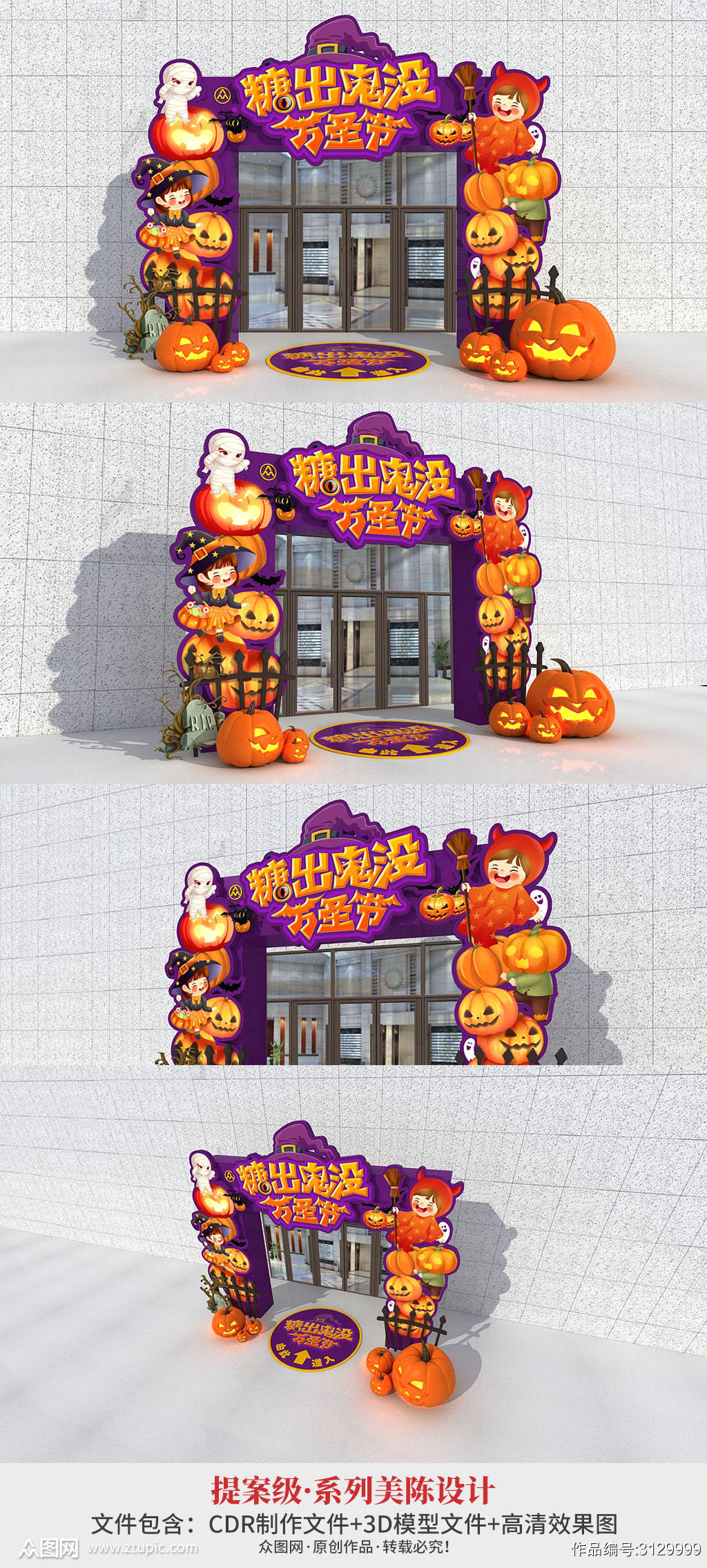 卡通万圣节美陈万圣节门头设计 拱门设计素材