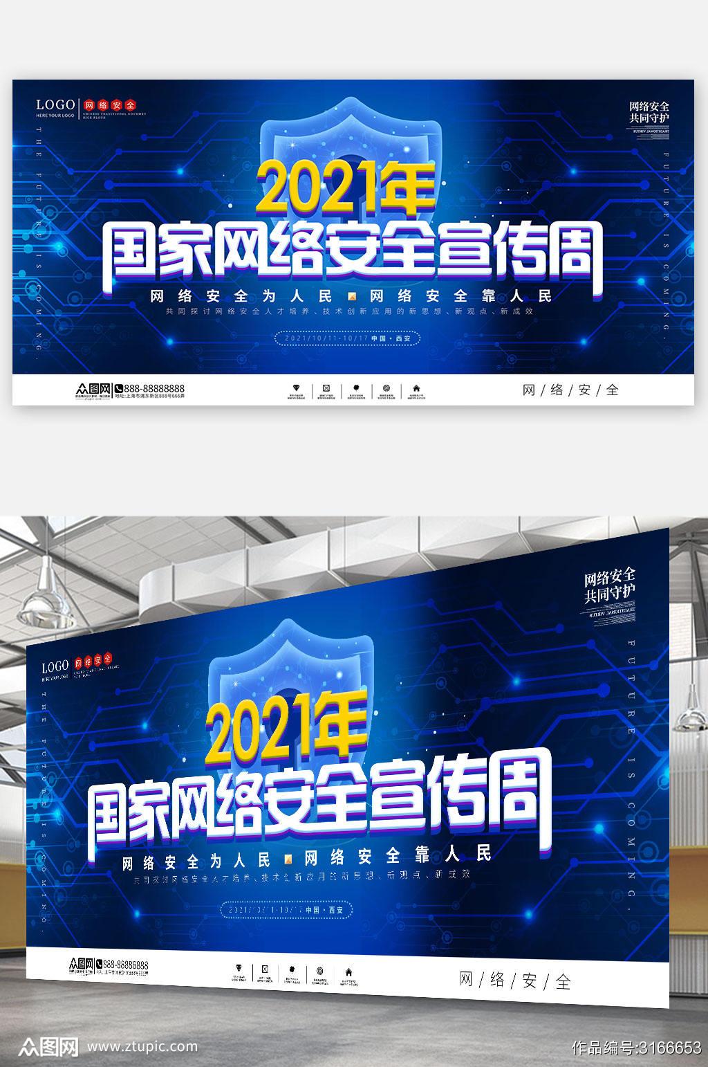 科技感2021年国家网络安全宣传周展板素材