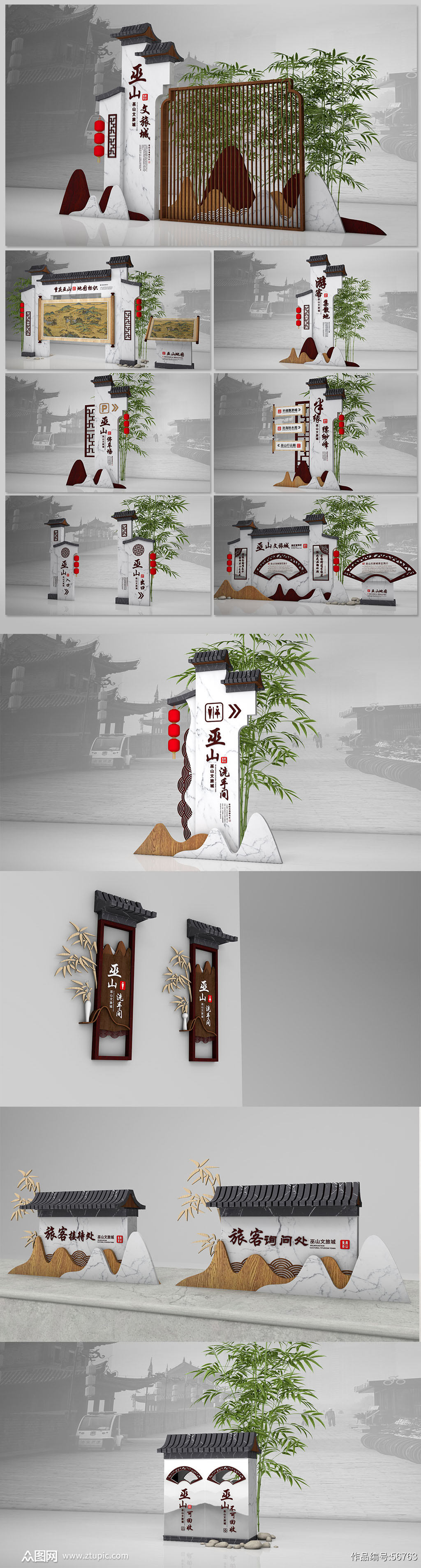 中国风抽象山水景区徽派度假村古镇公园景区导视 精神堡垒素材
