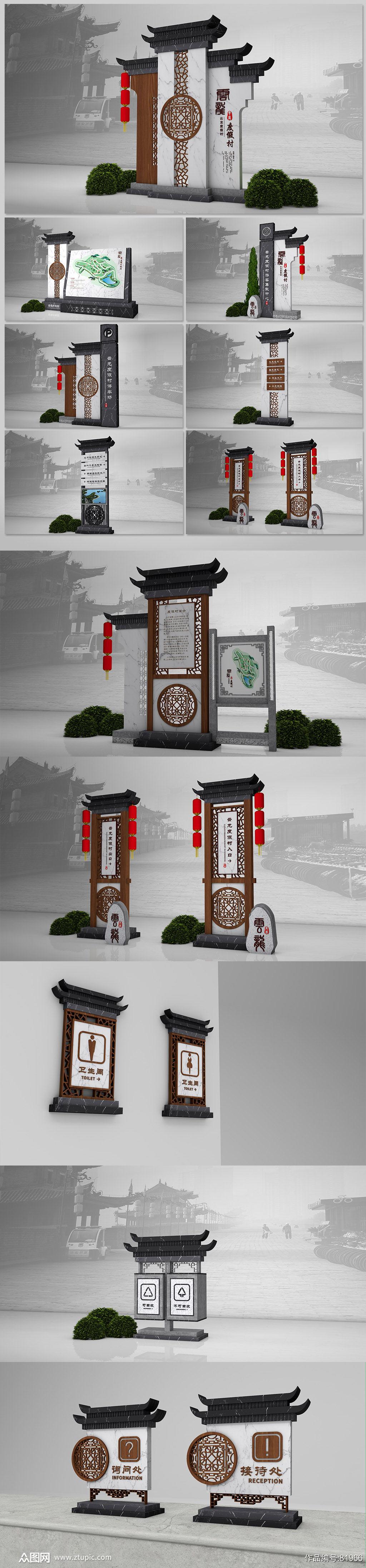 中式景区徽派 度假村古镇公园景区导视 地图指示牌精神堡垒素材