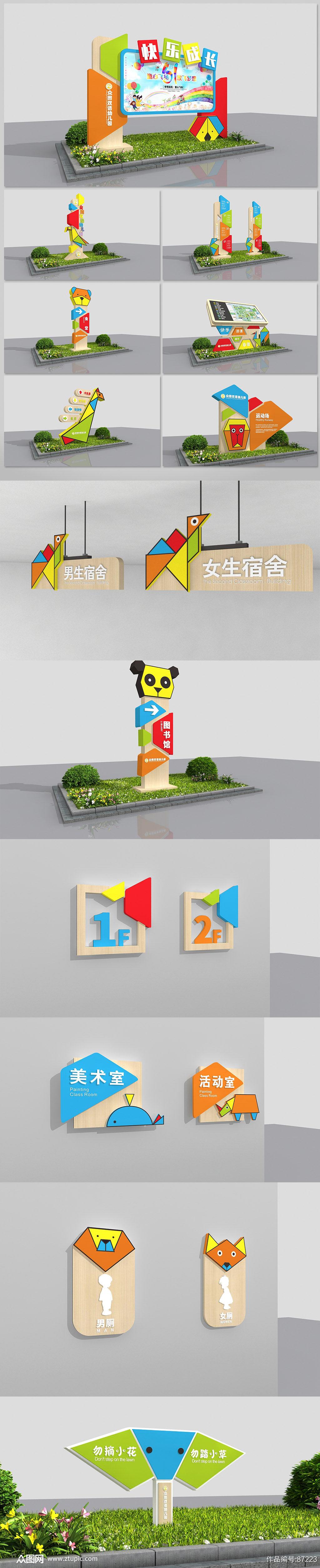 彩色七巧板主题幼儿园导视 精神堡垒素材