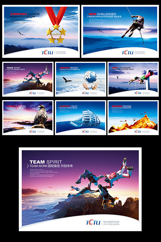 企业文化  班组文化形象墙设计宣传单页-众图网