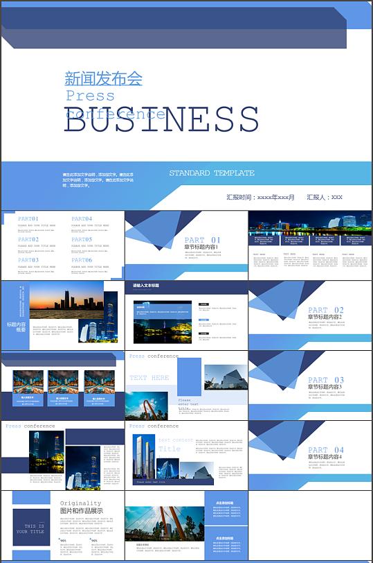 蓝色商务汇报通用PPT模板-众图网