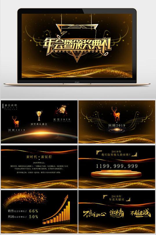黑色年会颁奖典礼PPT 年会PPT2021-众图网