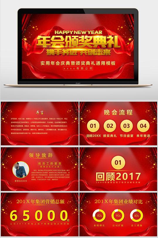 年会颁奖典礼PPT模版 年会PPT2021-众图网
