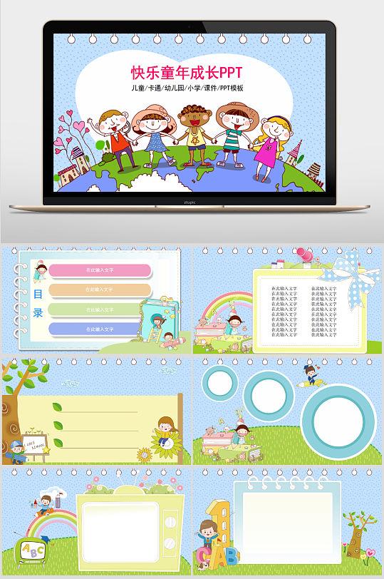 快乐成长儿童教育PPT-众图网