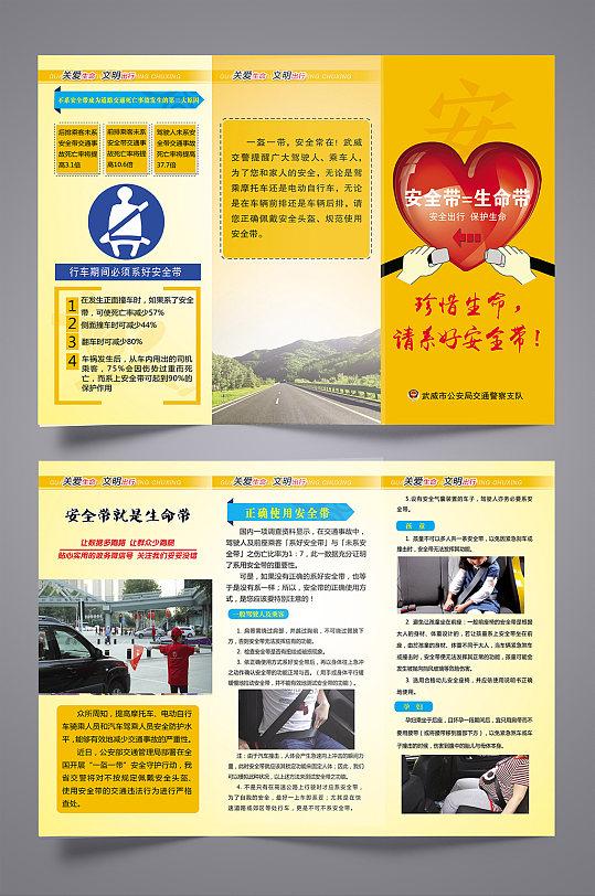交通安全教育企业宣传单三折页-众图网