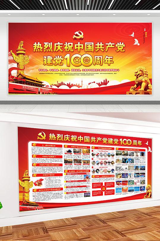 建党中国共产党成立100周年党建展板海报-众图网
