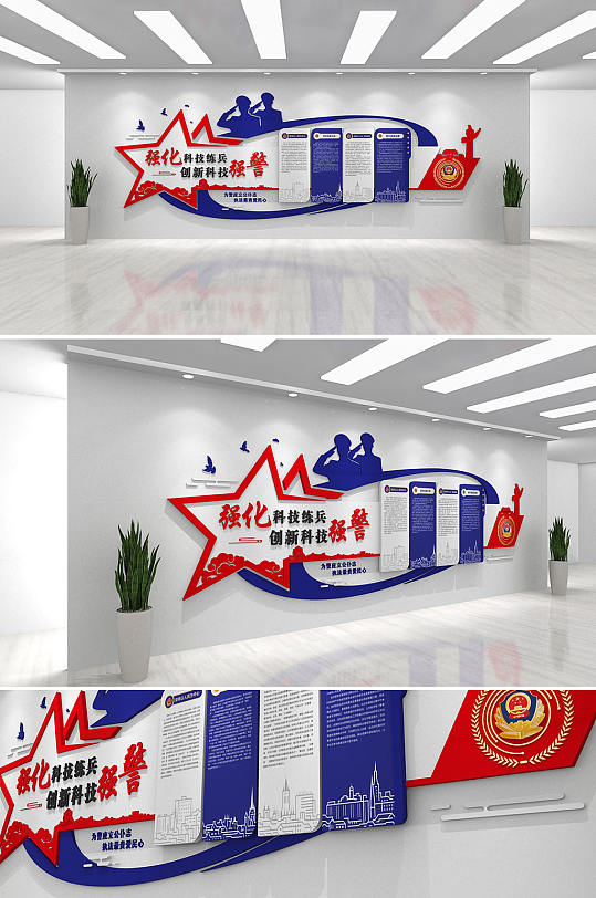 红色五角星警队公安科技强警特警文化墙警察警营文化墙-众图网