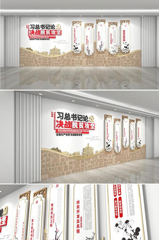 决战脱贫攻坚战全面小康中式党建文化墙展厅-众图网