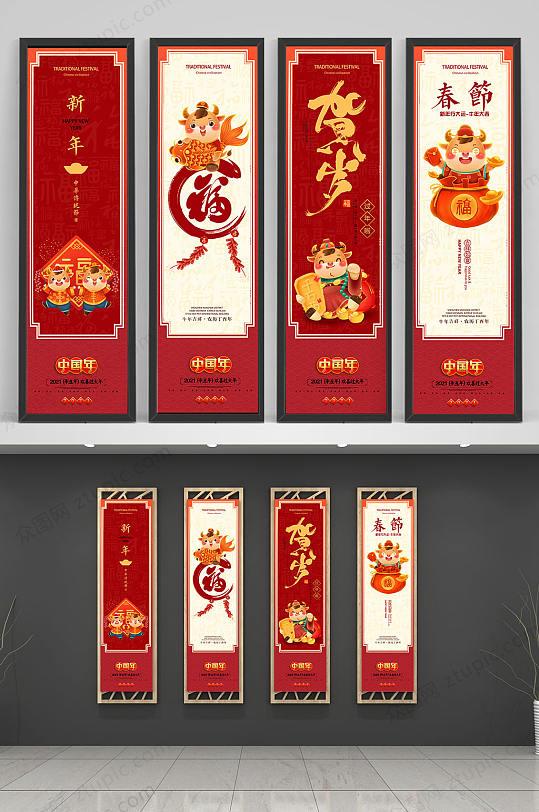 福气中国年春节贺岁2021年新年中式挂画海报-众图网