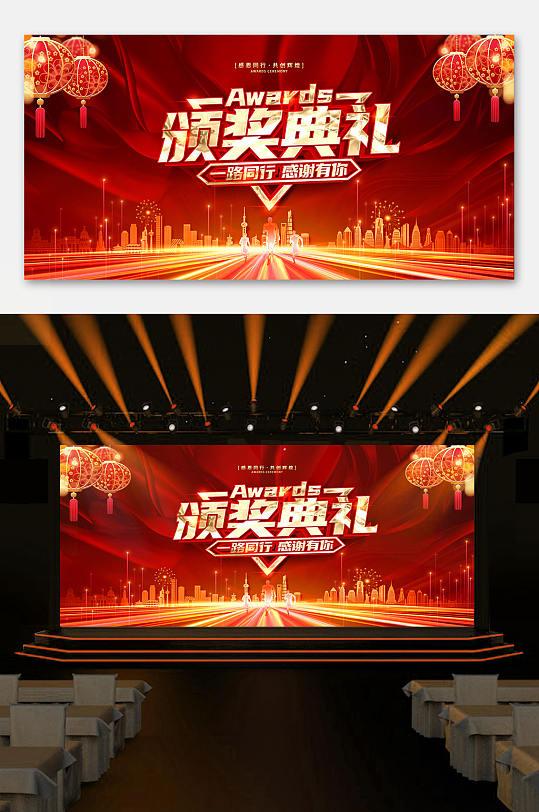 2021红色企业年会颁奖典礼背景展板海报舞台背景-众图网