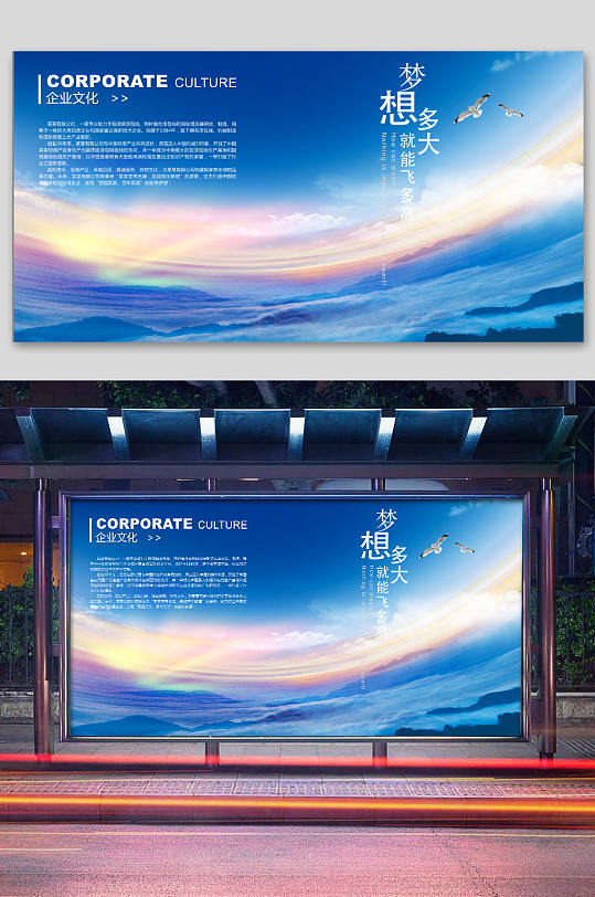 A2企业文化平面蓝色展板背景板