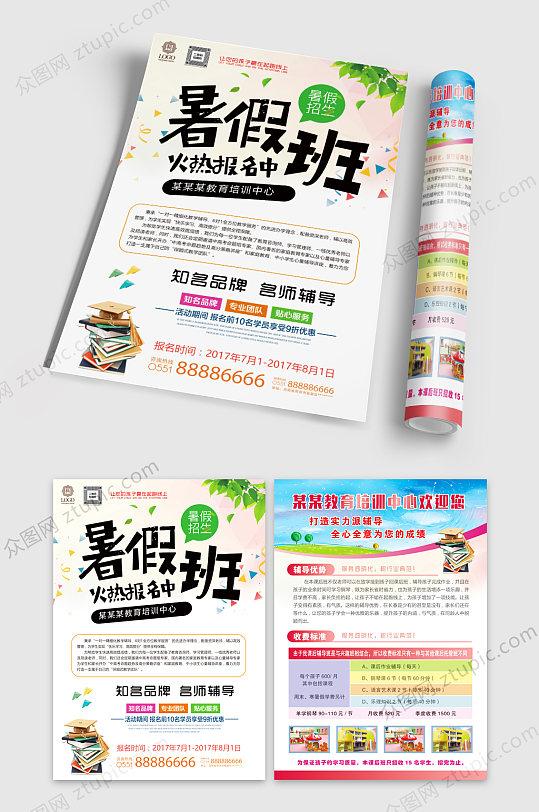 暑假班火热招生中宣传单-众图网