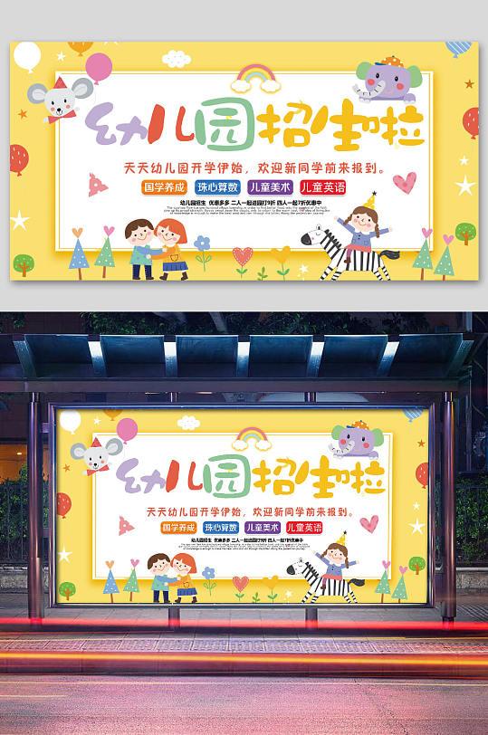 幼儿园招生活动海报展板