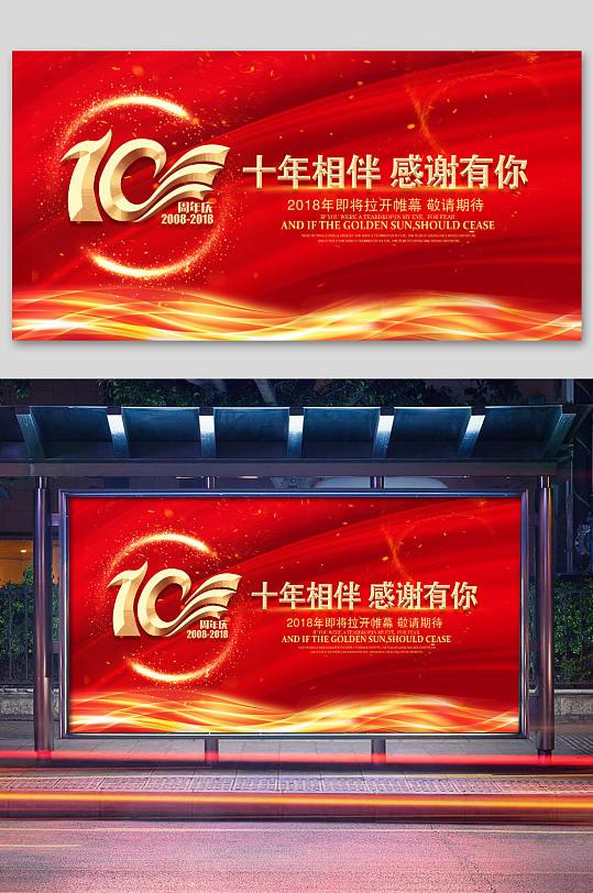企业公司10周年庆典-众图网