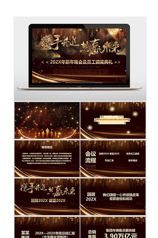 新年晚会及员工颁奖典礼-众图网