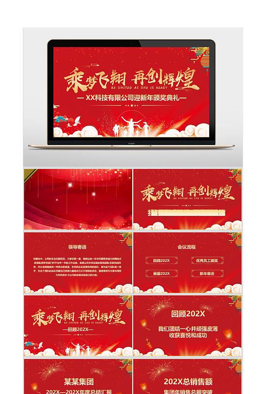 红色ppt新年颁奖典礼-众图网