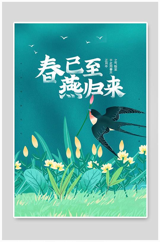 春已至燕归来立春海报春天海报 春天来了-众图网