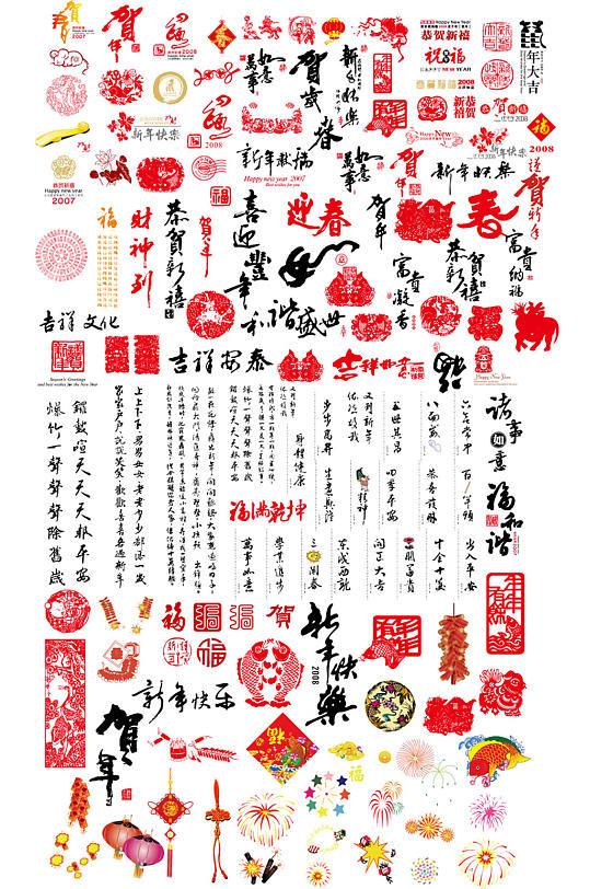 中国春节新春福字新年元素-众图网
