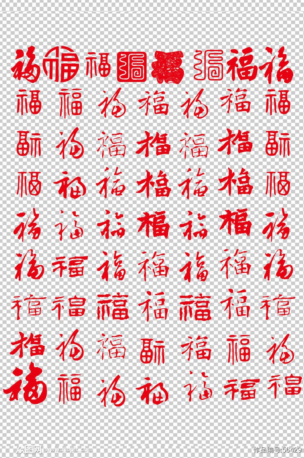 AI矢量福字素材