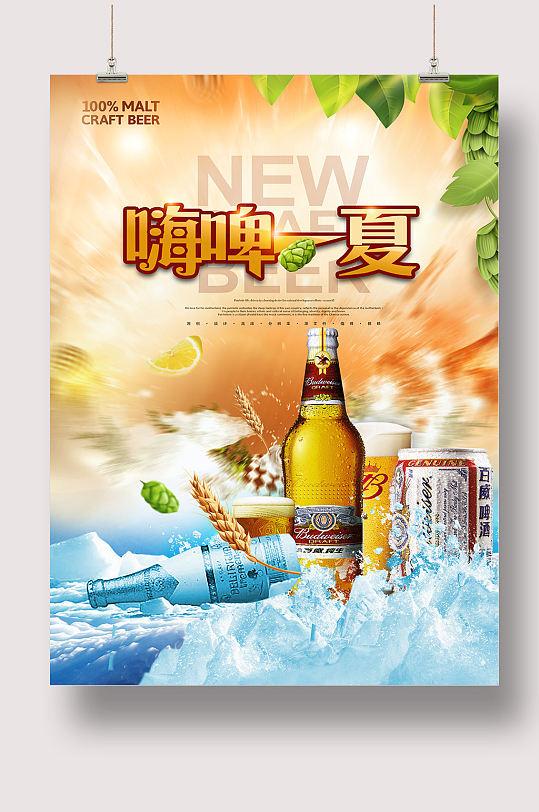 啤酒一夏盛夏啤酒-众图网