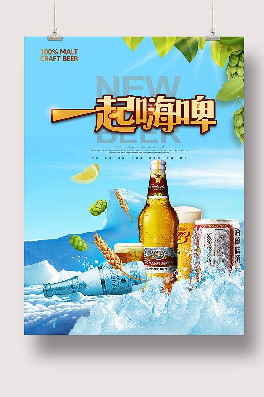 畅饮啤酒节海报设计-众图网