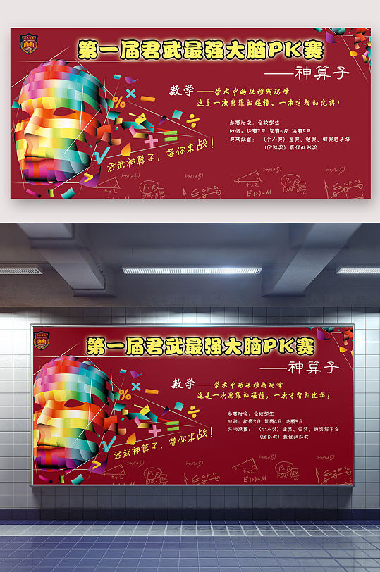 最强大脑PK赛海报-众图网