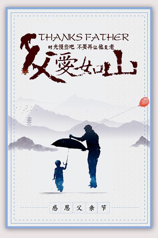 父亲节快乐海报设计-众图网
