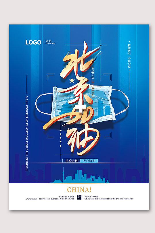 北京加油抗击疫情-众图网