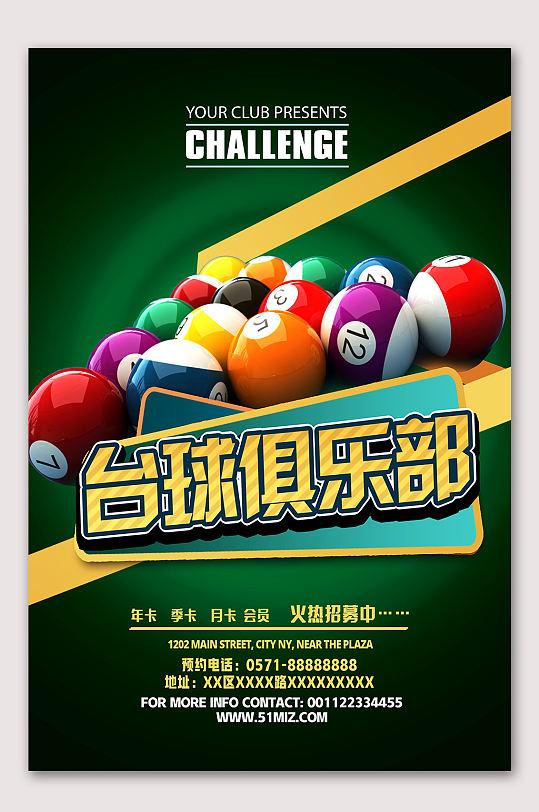 台球俱乐部海报设计-众图网
