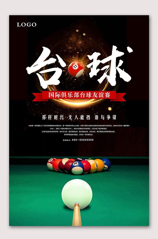 创意桌球台球海报-众图网