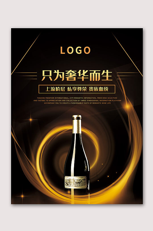 美味香槟奢华典范-众图网