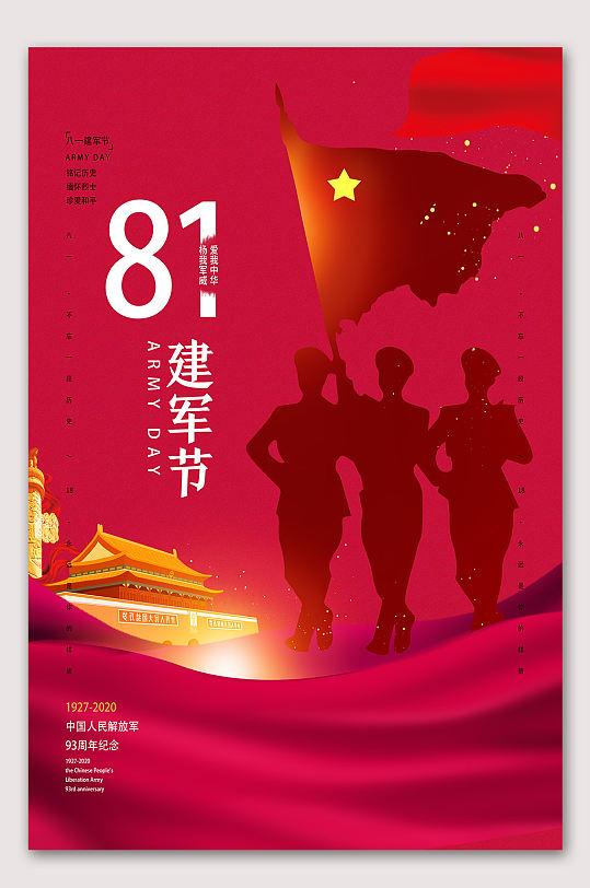 81建军节海报设计-众图网