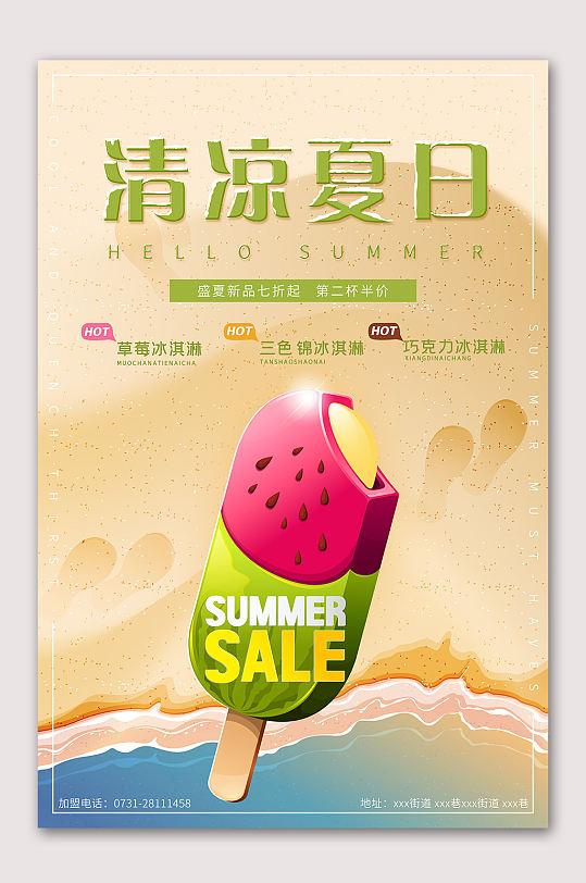 清凉夏日促销冰淇淋海报-众图网