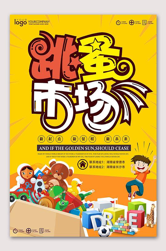 儿童跳蚤市场玩具海报 跳蚤市场海报-众图网