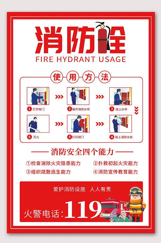 消防栓宣传海报素材-众图网