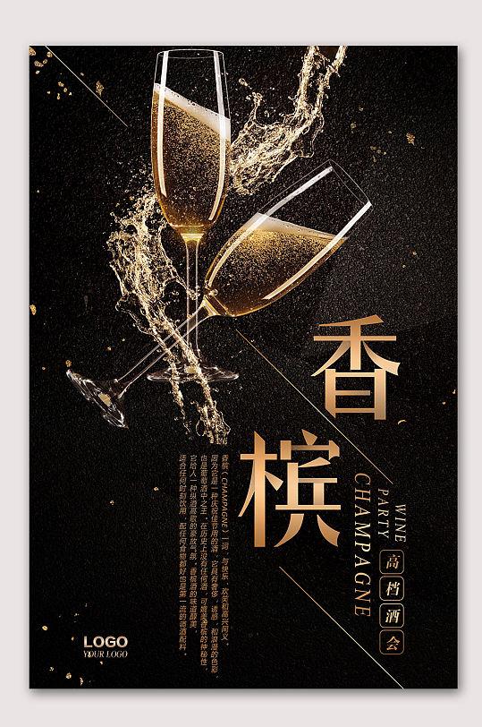 香槟海报高端香槟-众图网