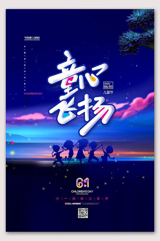 童心飞扬六一儿童节创意字体海报-众图网