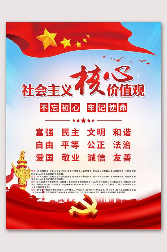 红色党建社会主义核心价值观海报-众图网