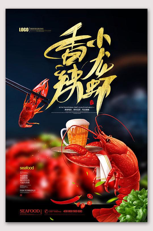 香辣小龙虾麻辣龙虾-众图网