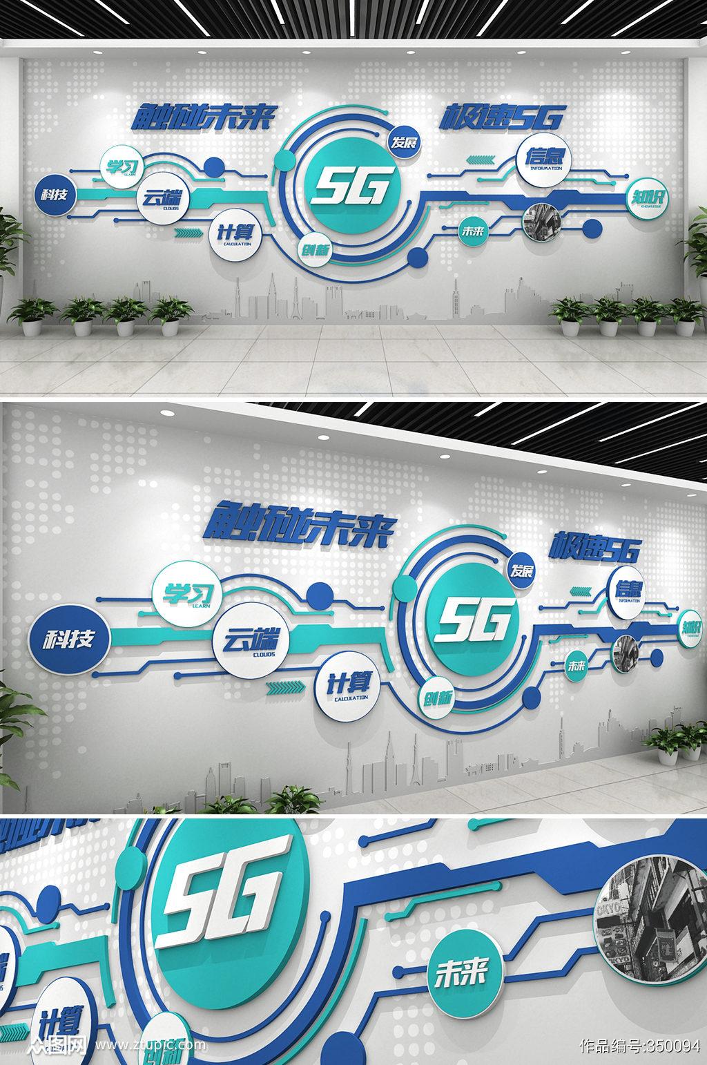 科技企业5G文化墙大数据文化墙素材