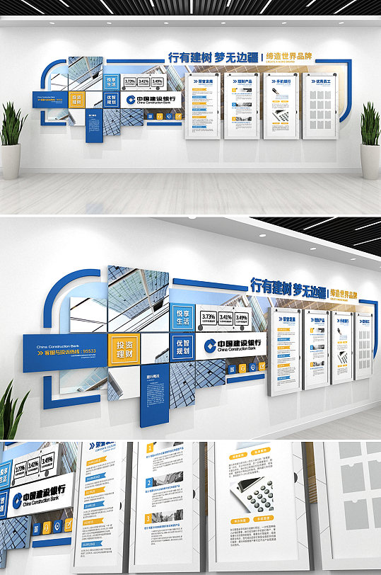 蓝色简约大气中国建设银行合规文化墙企业文化墙-众图网