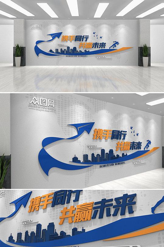携手共进蓝色公司口号企业标语企业文化墙企业形象墙