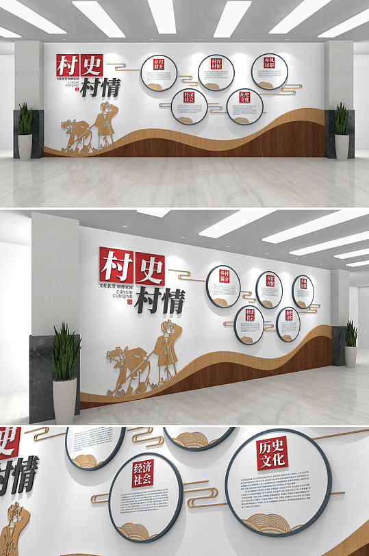 中式木纹简约村史村情村部 村史馆文化墙