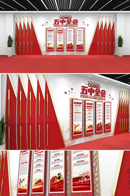 红色党建解读十九届五中全会公报党建文化墙